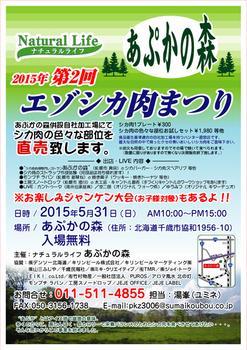 2015SHIKANIKUMATSURI1.jpg