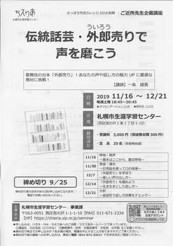 2019秋季 外郎売講座 フライヤー表.jpg
